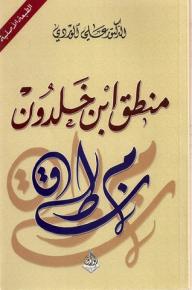 منطق ابن خلدون - علي الوردي