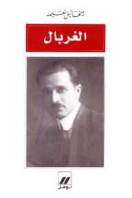 الغربال - ميخائيل نعيمة, عباس محمود العقاد