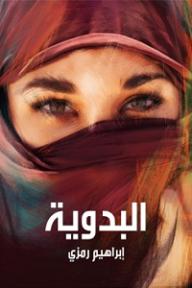 البدوية