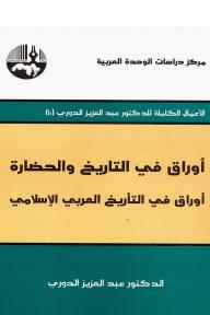اوراق في التاريخ والحضارة: أوراق في الفكر والثقافة - عبد العزيز الدوري