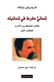 إنسانيّ مفرط في إنسانيته؛ كتاب للمفكرين الأحرار - الكتاب الأول - فريدريك نيتشه, علي مصباح