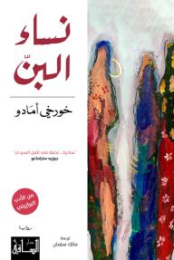 نساء البنّ - خورخي أمادو, مالك سلمان