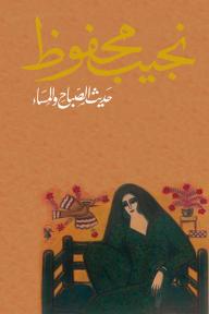 حديث الصباح والمساء - نجيب محفوظ