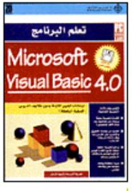 تعلم البرنامج فيجوال بيسك 4.0 - PC Learning Labs