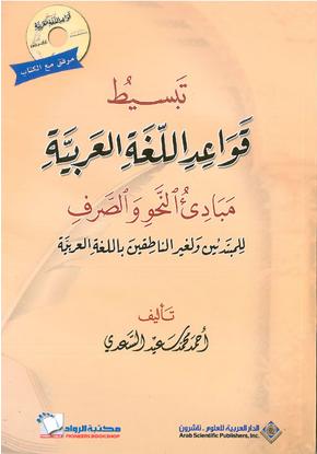 كتاب قواعد اللغة العربية pdf