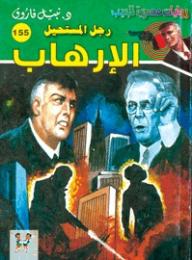 الإرهاب (155) ( سلسلة رجل المستحيل ) - نبيل فاروق