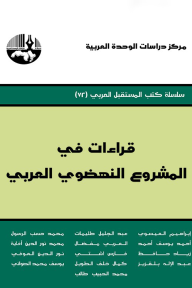 قراءات في المشروع النهضوي العربي
