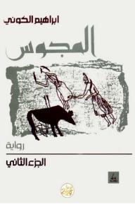 المجوس : الجزء الثاني - إبراهيم الكوني