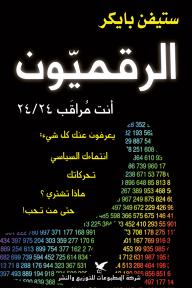 الرقميون: أنت مراقب 24/24
