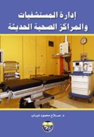 إدارة المستشفيات والمراكز الصحية الحديثة - صلاح محمود ذياب