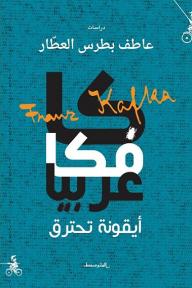 كافكا عربياً: أيقونة تحترق