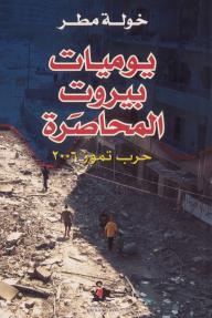 يوميات بيروت المحاصرة: حرب تموز 2006 - خولة مطر