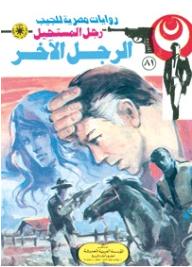 """الرجل الآخر """"الجزء الأول"""" (81) (سلسلة رجل المستحيل) - نبيل فاروق"""