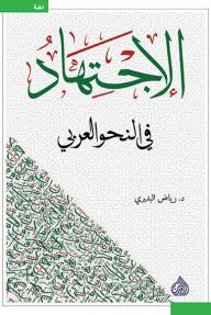 الاجتهاد في النحو العربي