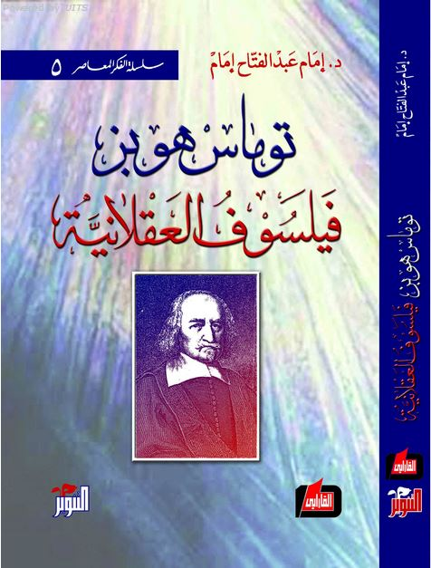 مؤلفات توماس هوبز