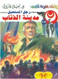 مدينة الذئاب (137) (سلسلة رجل المستحيل) - نبيل فاروق