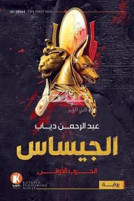الجيساس - الحرب الأولى - عبد الرحمن دياب