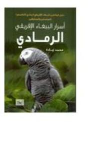 أسرار الببغاء الإفريقي الرمادي - محمد زيادة    , محمدزياد