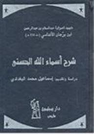 كتاب شرح اسماء الله الحسنى لابن عثيمين pdf