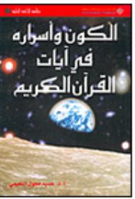الكون وأسراره في آيات القرآن الكريم - حميد مجول النعيمي