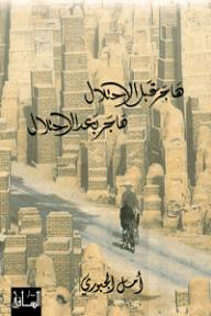 هاجر قبل الاحتلال، هاجر بعد الاحتلال