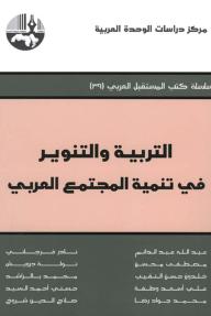 التربية والتنوير في تنمية المجتمع العربي ( سلسلة كتب المستقبل العربي )