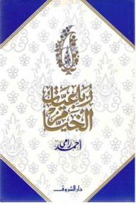 رباعيات الخيام - عمر الخیام, أحمد رامي