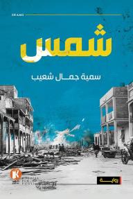 شمس - سمية جمال شعيب