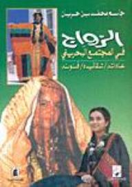 الزواج في المجتمع البحريني، عاداته - تقاليده - فنونه - جاسم محمد بن حربان