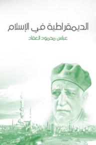 الديمقراطية في الإسلام - عباس محمود العقاد