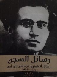 رسائل السجن؛ رسائل أنطونيو غرامشي إلى أمه (1926-1934) - أنطونيو غرامشي