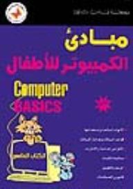 مبادئ الكمبيوتر للأطفال الكتاب الخامس - يورك برس