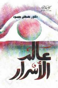 عالم الأسرار - مصطفى محمود