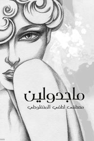 ماجدولين - مصطفى لطفي المنفلوطي