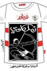 زملكاوي: ألبوم مئوية الجماهير - عمر طاهر