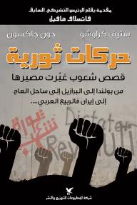 حركات ثورية : قصص شعوب غيرت مصيرها