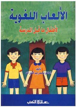 Image result for الألعاب اللغويــة لأطفال ما قبل المدرسة