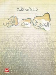 الخروج عن النص - د . محمد طه