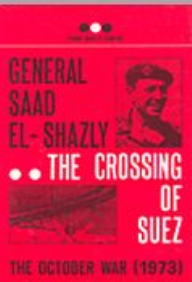 THE CROSSING OF SUEZ/THE OCT. WAR 73 - سعد الدين الشاذلي