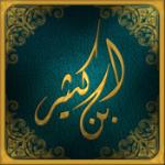 أبي الفداء إسماعيل بن عمر/ابن كثير الدمشقي