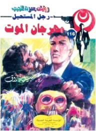 """مهرجان الموت """"الجزء الرابع"""" (116) (سلسلة رجل المستحيل) - نبيل فاروق"""