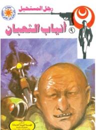 أنياب الثعبان (9) (سلسلة رجل المستحيل) - نبيل فاروق