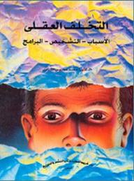 التخلف العقلي محمد محروس الشناوي