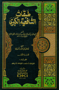 طبقات الشافعية الكبرى 1/6 مع الفهارس - أبي نصر عبد الوهاب بن علي/السبكي