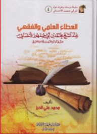 العطاء العلمي والفقهي عند الشيخ محمد بن أبي جمهور الأحسائي - محمد علي الحرز