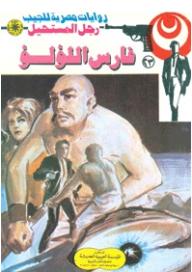 فارس اللؤلؤ (23) (سلسلة رجل المستحيل) - نبيل فاروق