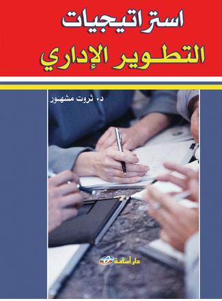 كتاب التطوير الاداري pdf