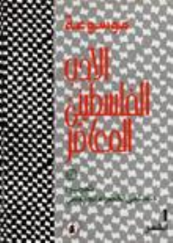 موسوعة الأدب الفلسطيني المعاصر - سلمى الخضراء الجيوسي