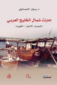 إمارات شمال الخليج العربي