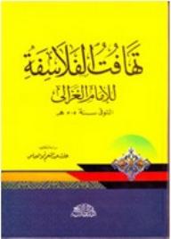 تهافت الفلاسفة - الغزالي - أبي حامد محمد بن محمد/الغزالي